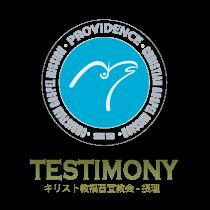 摂理 - キリスト教福音宣教会~信仰の証~